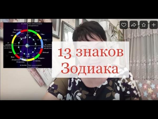 13 знаков Зодиака Неискаженная история