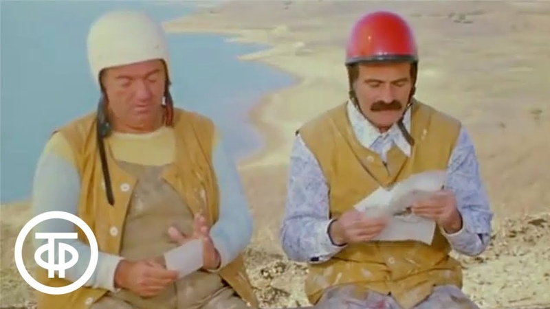 Три жениха. Из цикла комедийных короткометражных фильмов «Дорога» (1978)