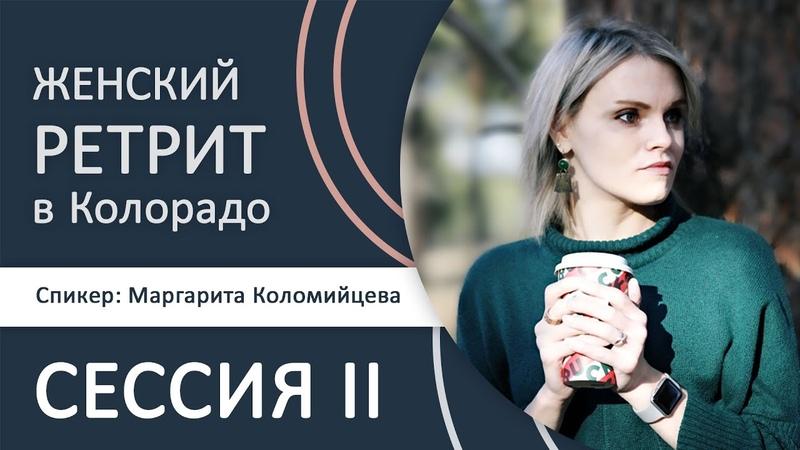 Христианская этика и как не стать жертвой сплетен – Женский ретрит – Маргарита Коломийцева