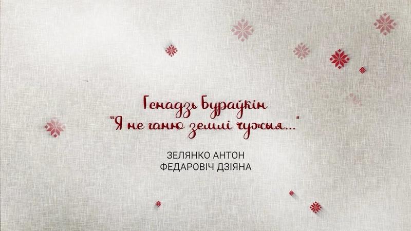 Генадзь Бураўкін Я не ганю землі чужыя