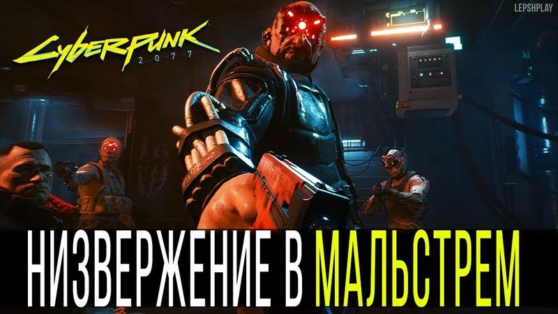 Низвержение В Мальстрем Cyberpunk 2077, Выбраться с Олл Фудс, Саймон Ройс Рэндалл. Прохождение