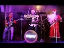 Новогодняя, дискотека Авария 2020. Поздравление от Кавер-группы E-ROXY живая музыка, г. Москва