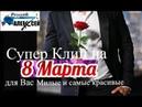 🌸СУПЕР Поздравление с 8 МАРТА! САМЫЙ ЛУЧШИЙ КЛИП НА 8 МАРТА - С Международным Женским днем/Clip