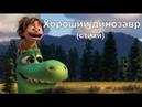 Хороший динозавр стихи