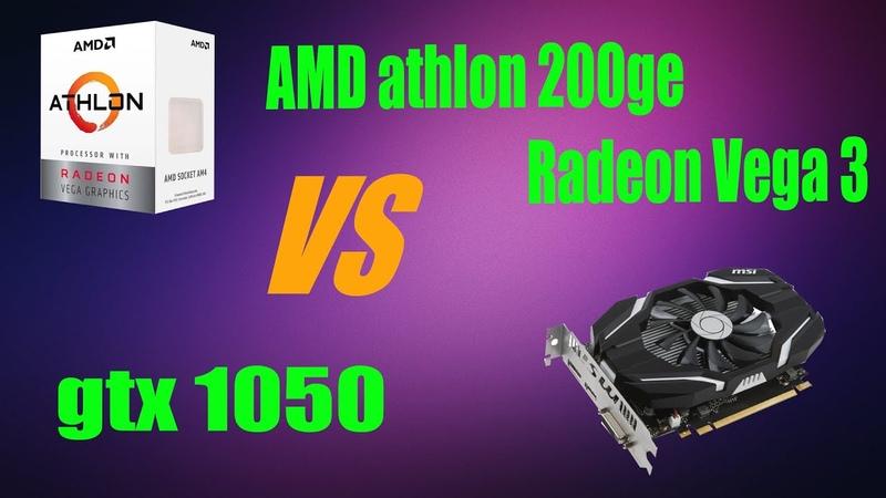 AMD Athlon 200GE жизнь без видеокарт выживаем на вега3 тест с GTX 1050