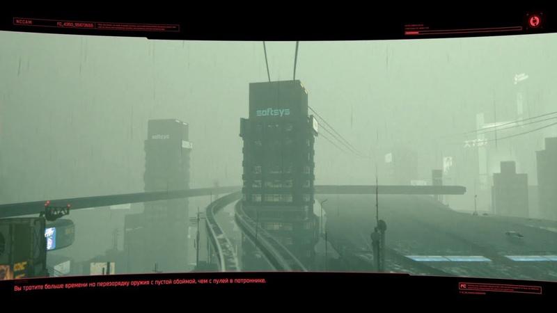 Cyberpunk 2077 и Катапультирование из такси