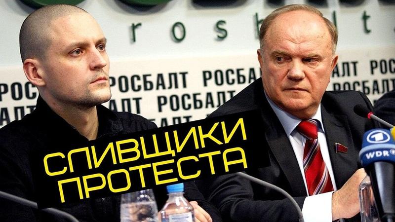 Левые на страже Путина и режима! Сливщики протеста