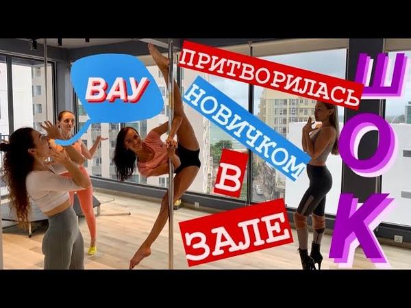 ДЕВУШКА МАСТЕР СПОРТА притворяется НОВИЧКОМ в ЗАЛЕ 2 | ПРАНК НАД ТРЕНЕРОМ | Prank