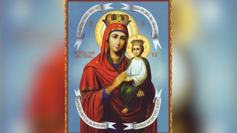 Православный календарь. Икона Божией Матери Споручница грешных.20 марта 2019