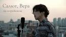 Mona Songz, Валерий Меладзе - Салют, Вера на корейском Cover by Song wonsub송원섭