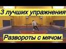 З лучших упражнения-разворота в дриблинге Обучение технике и финтам футбола