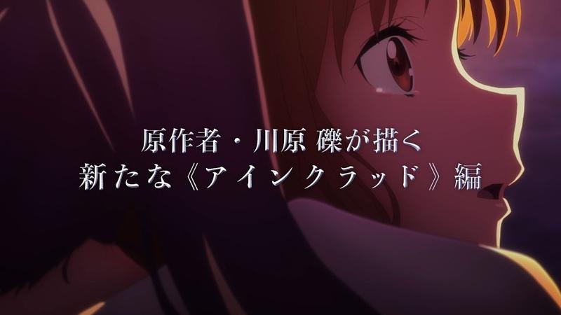 『劇場版 ソードアート・オンライン プログレッシブ 星なき夜のアリア』特報第2弾 15秒ver