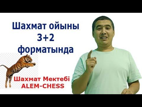 Шахмат ойыны 32 форматында ойнаймыз