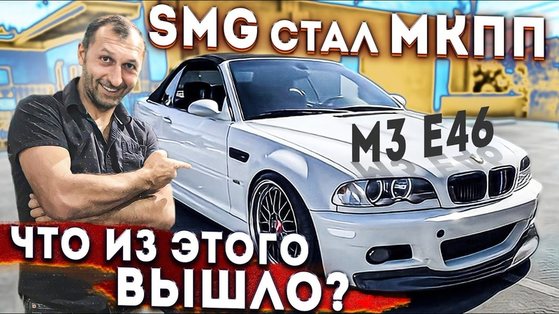 BMW M3 E46,переделка с SMG на МКПППУШКА ГОНКА