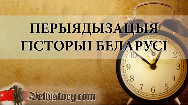 Перыядызацыя гісторыі Беларусі Периодизация истории Беларуси