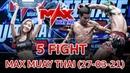 Турнир Max Muay Thai, 27.03.21, все бои