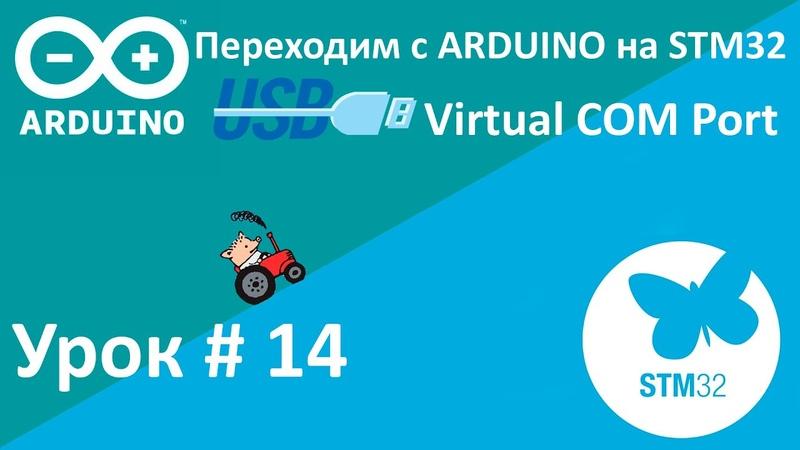 STM32 Virtual COM Port. О ценах на МК. Что делать дальше Урок 14.