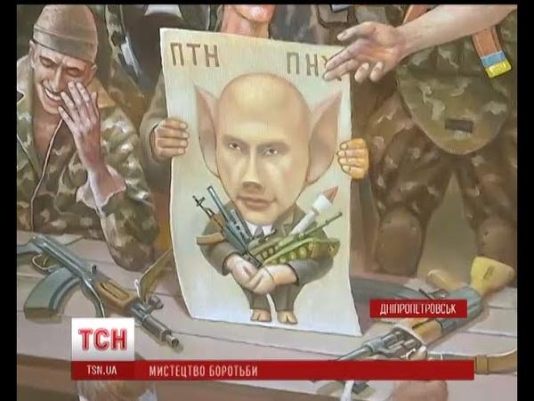 Дніпропетровський художник Сергій Чайка представив картину Воїни АТО пишуть листа Путіну