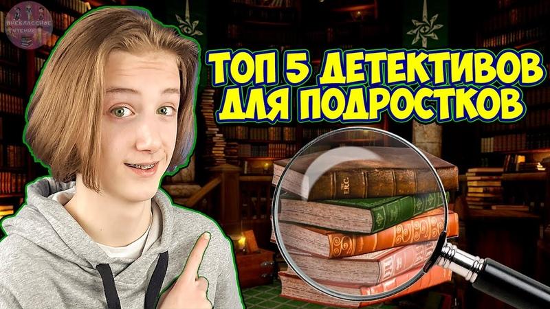 Детективы для подростков ТОП 5 книг проверенных временем