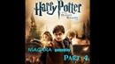 Гарри Поттер и Дары Смерти PART 2 Прохождение Часть 4