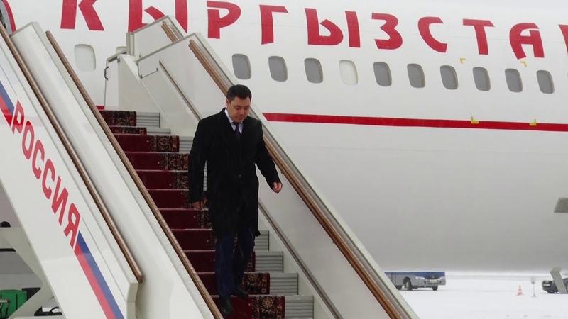 Президент Садыр Жапаров прибыл в Москву