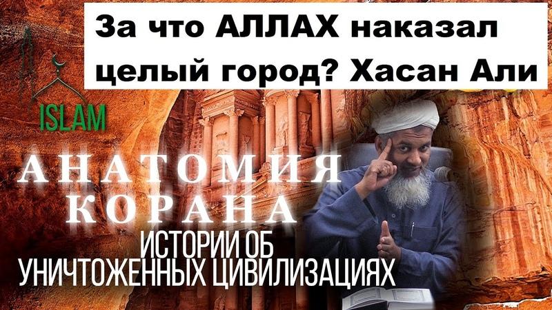За что Аллах наказал целый город Хасан Али Коран