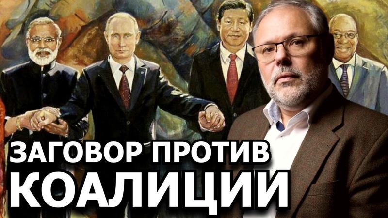 Все расклады по Новой Ялте Михаил Хазин