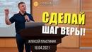 Сделай шаг веры! Алексей Пластинин! Что такое вера Христианские проповеди!