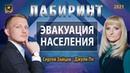 НУМЕРОЛОГИЯ ЛАБИРИНТ Эвакуация населения Джули По и Сергей Зайцев