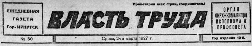 Долой рукопожатия, или как боролись с эпидемиями в начале ХХ века в Иркутске, изображение №1