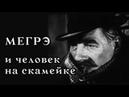 Спектакль Мегрэ и человек на скамейке_1973 детектив.