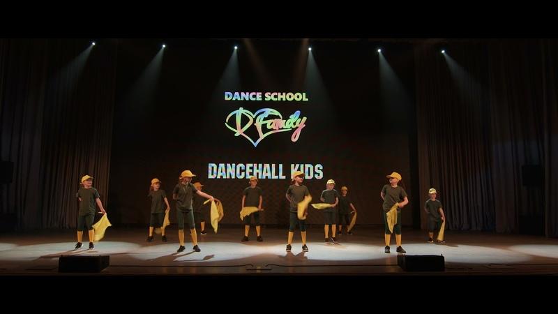 Dancehall Kids | ШЕСТОЙ Отчётный концерт Школы танцев Dance Family