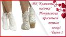 МК Каминные носочки Потрясающе красивые и теплые носки! Часть 1. Мастер - класс! вязание