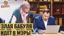 Выборы в Украине 2020 злая бабка идет в мэры Киева — Дизель Шоу 2020 ЮМОР ICTV