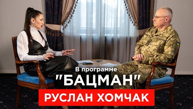 Главнокомандующий ВСУ Хомчак Наступление Украины Путин убийца Иловайск агенты РФ Таран БАЦМАН