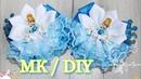 МК Бантики Принцесса Золушка с пышными кружевными юбками /Kanzashi DIY bow princess Cinderella