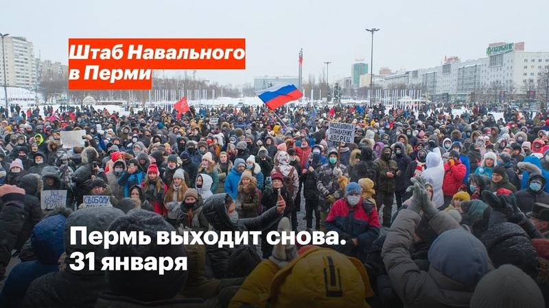 Пермь выходит снова. 31.01