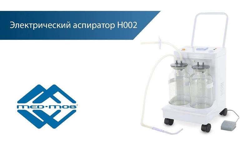 Электрический аспиратор Med Mos Н002