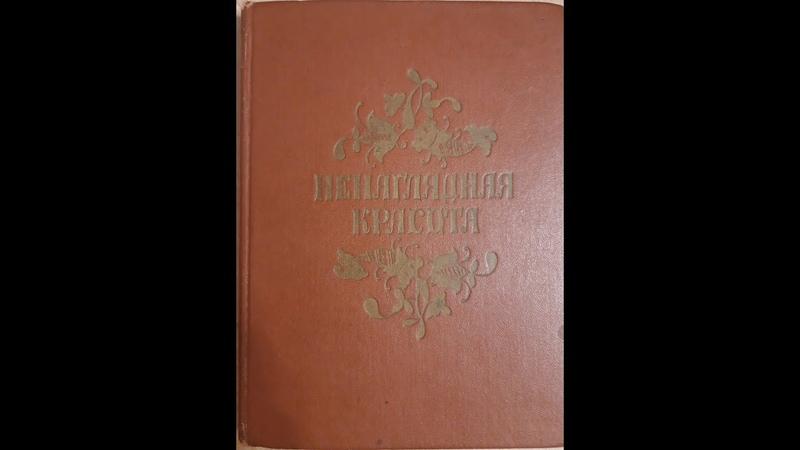 Два Ивана Ненаглядная красота сборник Русские волшебные сказки