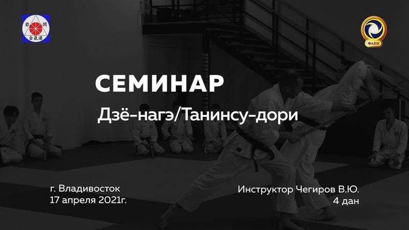 Семинар Дзё нагэ Танинсу дори г Владивосток 17 апреля 2021г