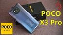 ВЗРОСЛЫЙ обзор POCO X3 Pro Подарок экономным геймерам или ловкий трюк маркетологов