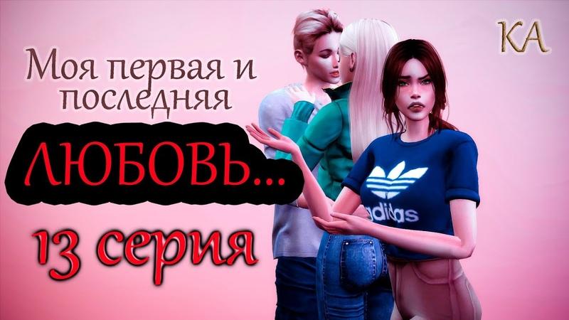 The Sims 4 сериал Моя первая и последняя ЛЮБОВЬ 13 серия