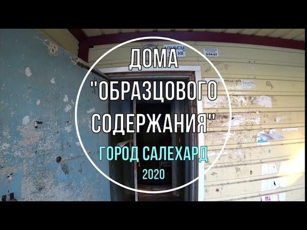 Дома образцового содержания город Салехард 2020 год