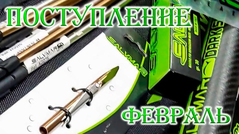 Поступление снаряжения для подводной охоты Mir Podvoha equipment for spearfishing