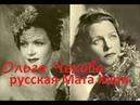Ольга Константиновна Чехова великая актриса русская мата хари советская разведчица в логове Гитлера