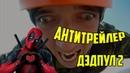 Дэдпул 2 - Русский трейлер пародия