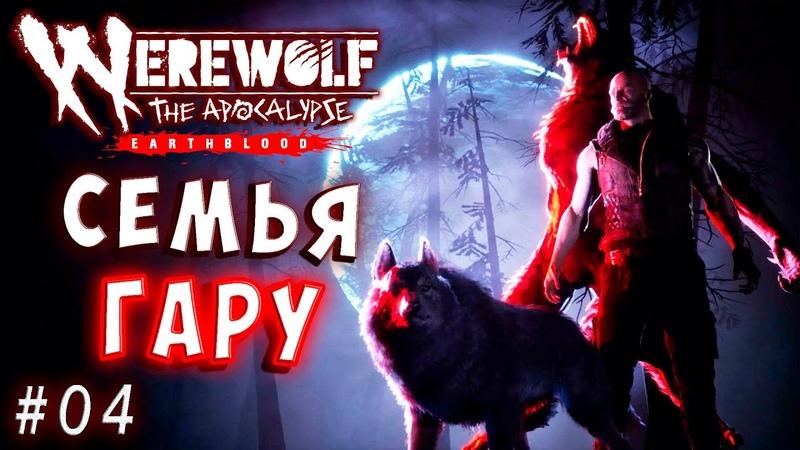 СЕМЬЯ ГАРУ ДУХ ЗЕМЛИ Werewolf the apocalypse earthblood Оборотень Апокалипсис прохождение 4