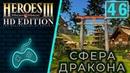 Герои Меча и Магии 3 Возрождение Эрафии - Прохождение. Часть 46 Сфера дракона