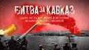 Битва за Кавказ. Великая Отечественная война