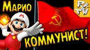 Теория Марио и ТАЙНАЯ СВЯЗЬ с СССР! Super Mario 64 Марио КОММУНИСТ!